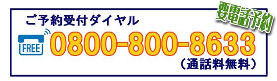 予約専用電話(通話料無料)0800-800-8633