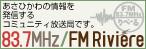 旭川ラジオ局「FMりべーる」