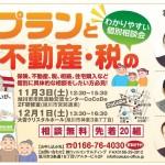 「人生プランとお金・不動産・税のわかりやすい個別相談会」開催!