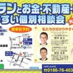 「人生プランとお金・不動産・税・法律のわかりやすい個別相談会」開催!
