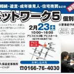第5回 「プロネットワーク5」による個別相談会開催!