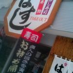 旭川市東光8-3「ぱすし」