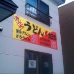 うどん「太三郎」旭川市2条通20左3