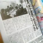 「プロネットワーク5」の活動が、北海道経済(2013/4月号)に掲載!