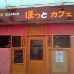 ほっとカフェ(旭川市東光3-4)
