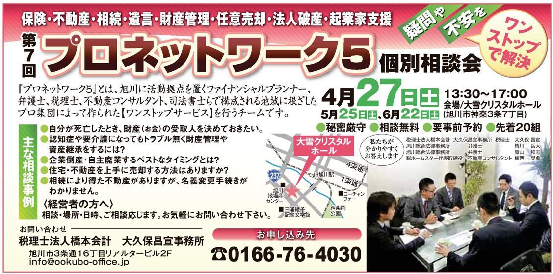 第7回 「プロネットワーク5」による個別相談会開催!