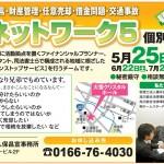 第8回 「プロネットワーク5」による個別相談会開催!