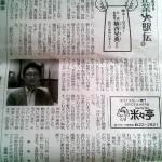 あさひかわ新聞に掲載されました