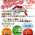 不動産売却応援キャンペーン開催!!!