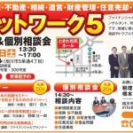 プロネットワーク5 「セミナー&個別相談会」開催