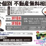 3月11日(火) 3月19日(水)不動産無料相談会開催!