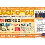 「プロネットワーク5」による個別相談会のお知らせ!