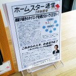 ホームスター通信7月初夏号発行!