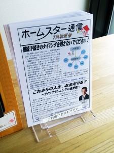 ホームスター通信7月初夏号