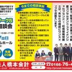 「プロネットワーク5」無料個別相談会開催!