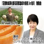 『圧倒的成果を創る目標達成の技術』in旭川 勉強会