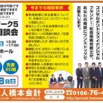 第30回「プロネットワーク5」無料個別相談会開催!