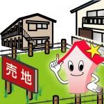 住宅、土地の売却相談、どこに頼めばいい?