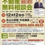 永山地区へ伺います!不動産無料相談会開催!