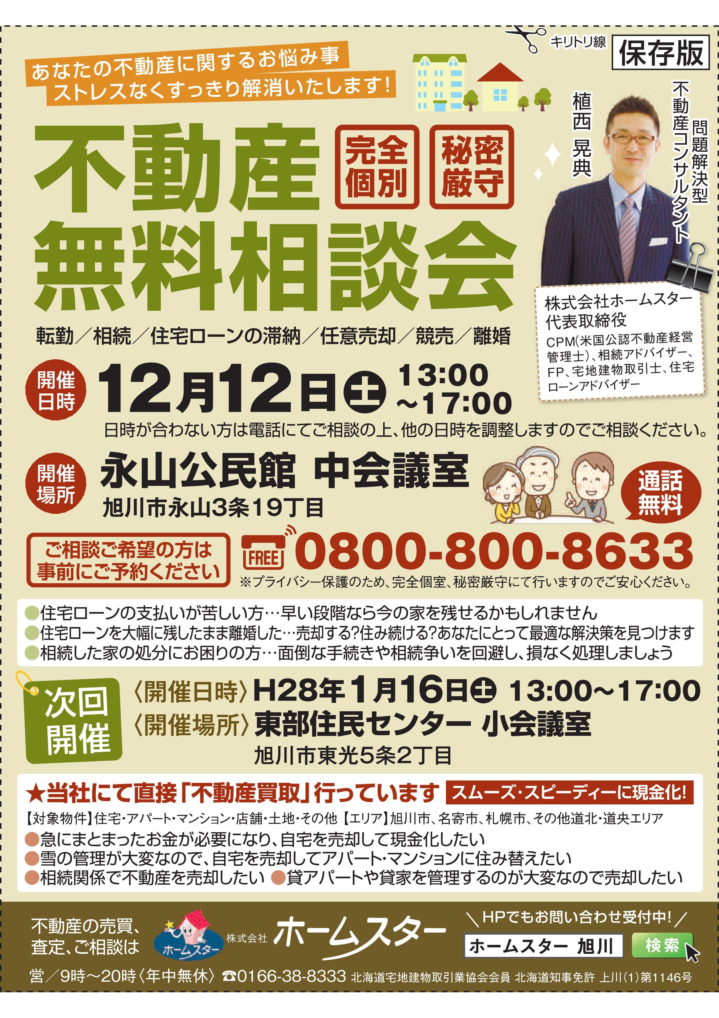 ホームスター様_無料相談会1124 (4)