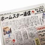 ホームスター通信 11月号 発行!