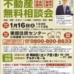 豊岡・東光地区へ伺います!不動産無料相談会開催!