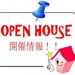 6/11・12 オープンハウス 開催情報