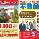 4/9・10 オープンハウス・無料相談会 開催情報