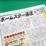 ホームスター通信 2016年05月号 発行!