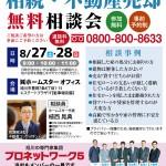 相続・不動産売却 個別無料相談会開催!