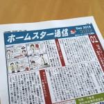 ホームスター通信 2016年09月号 発行!