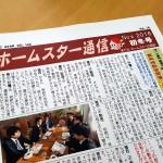 ホームスター通信 2016年11月号 発行!