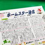 ホームスター通信 2017年3月号 発行!