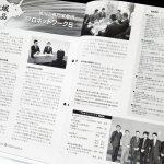 旭川東法人会だよりに「プロネットワーク5」の活動が掲載!