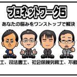 旭川の専門家集団「プロネットワーク5」