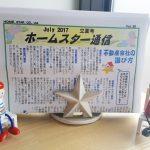 ホームスター通信 2017年7月号 発行!