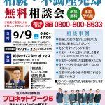 9/9 相続・不動産売却 個別無料相談会開催!