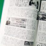 北海道経済 2017年11月号に掲載!