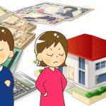 離婚による住宅売却の難しさ
