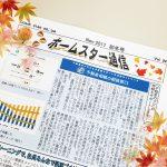 ホームスター通信 2017年11月号 発行!