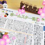 ホームスター通信 2018年03月号 発行!