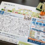 ホームスター通信 2018年05月号 発行!