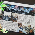 ホームスター通信 2018年07月号 発行!