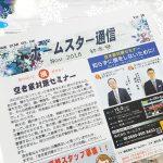 ホームスター通信 2018年11月号 発行!