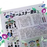 ホームスター通信 2019年05月号 発行!