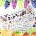 ホームスター通信 2019年09月号 発行!