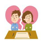 住宅ローンの連帯債務と連帯保証 ~離婚したらどうなる? ~