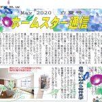 ホームスター通信 2020年5月号 発行!