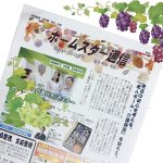 ホームスター通信 2020年9月号 発行!