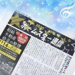 ホームスター通信 2020年11月号 発行!